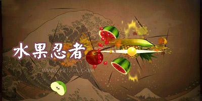 水果忍者中文版_水果忍者破解版_水果忍者游戏下载