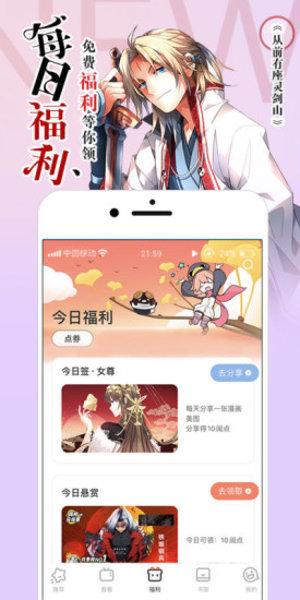 腾讯动漫app v8.0.5 安卓版 图2