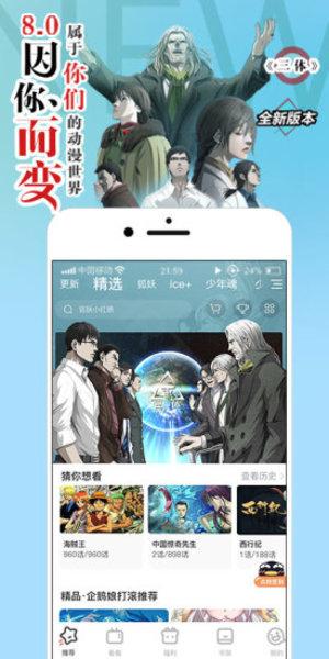腾讯动漫app v8.0.5 安卓版 图0