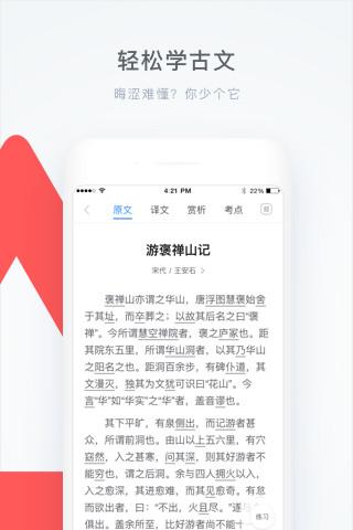 学霸君手机版 v5.7.3 安卓版 图2