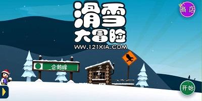 滑雪大冒险中文版_滑雪大冒险破解版_滑雪大冒险无限金币版