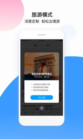 百度翻译手机版 v8.7.0 安卓版 图0