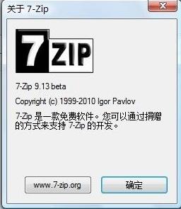 7-zip解压软件 v19.00 免费版 图0