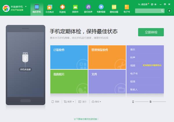 360手�C助手最新版 v9.0.6 正式版 �D0