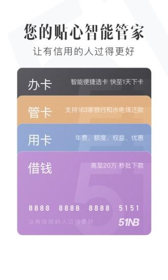 51信用卡管家手机版 v10.11.1 安卓版 图2