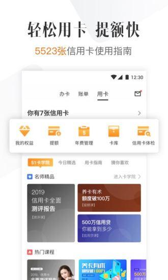 51信用卡管家手机版 v10.11.1 安卓版 图1