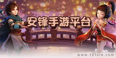 安锋游戏中心下载_安锋手游平台下载_安锋手机游戏