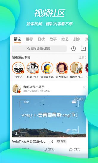 新浪微博app v10.8.1 安卓版 图1