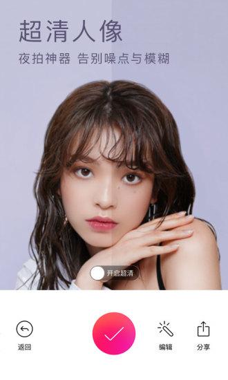 beautycam美�相�C官方版 v9.4.40 安卓版 �D0
