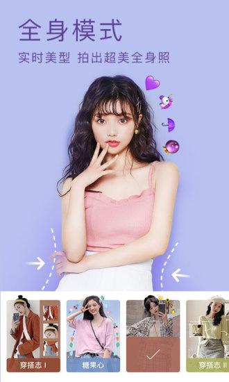 beautycam美颜相机官方版 v9.1.00 安卓版 图1
