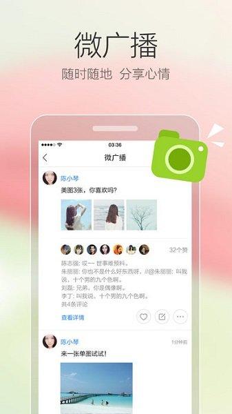 米聊app v8.8.34 安卓版 图1