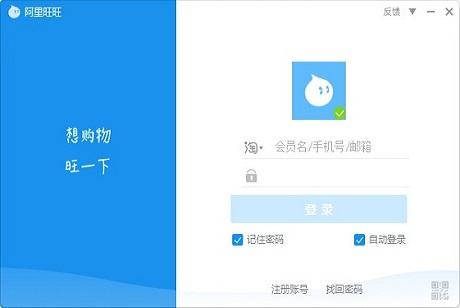 阿里旺旺mac官方版 v8.00.44 mac电脑版 图0