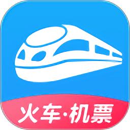 12306智行火车票官方版