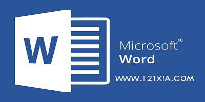 microsoft word官方正版_word2007/2013/2010/2016免费版下载