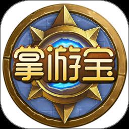 炉石传说掌游宝app