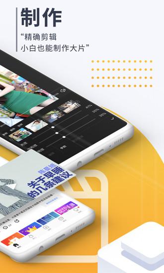 云美摄手机版 v3.7.6 安卓版 图0