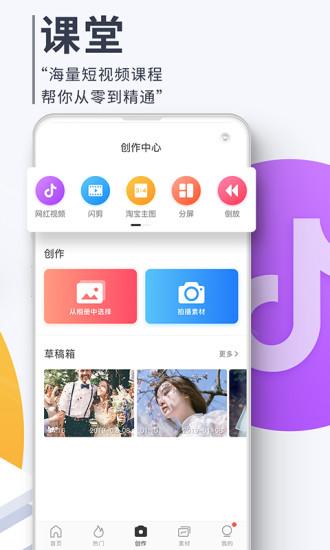 云美摄手机版 v3.7.6 安卓版 图1