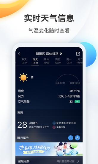 墨�E天��app v8.0500.02 安卓最新版 �D2