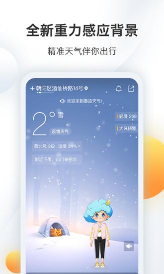 墨�E天��app v8.0500.02 安卓最新版 �D3