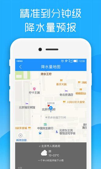 最美天气app v6.05.002.20200806 安卓版 图1