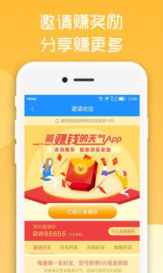 最美天气app v6.05.002.20200806 安卓版 图3