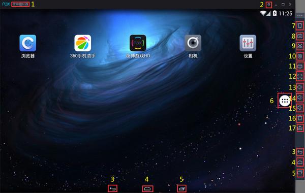 夜神模拟器官方版 v6.5.0.0 电脑版 图0