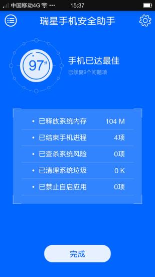 瑞星手机安全软件专业版