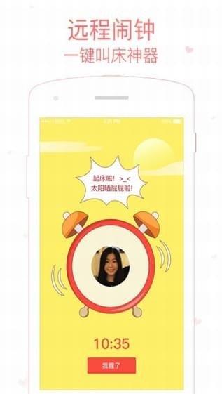 小恩爱app v7.0.8 安卓版 图3