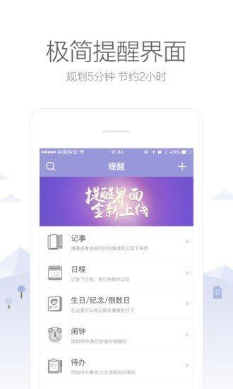 中华万年历最新版 v7.6.9 安卓版 图3