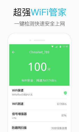 wifi钥匙手机版 v5.9.2 最新安卓版 图1