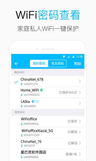 wifi钥匙手机版 v5.9.2 最新安卓版 图3