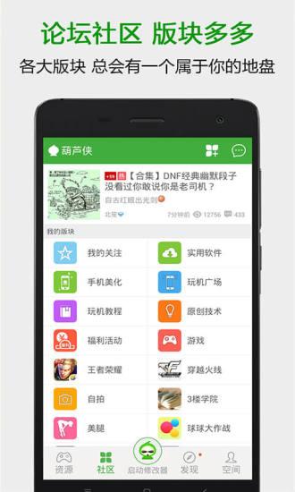 葫芦侠ios版 v1.2.2 iphone版 图1