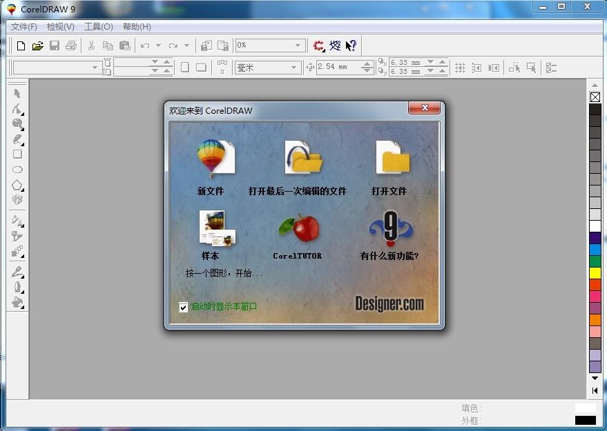 coreldraw9.0简体中文版 绿色免安装版 图0