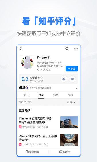知乎官方版 v6.59.0 安卓版 图2