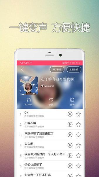 手机变声器app v9.08.22 安卓版 图0