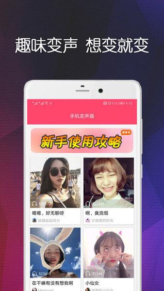 手机变声器app v9.08.22 安卓版 图1