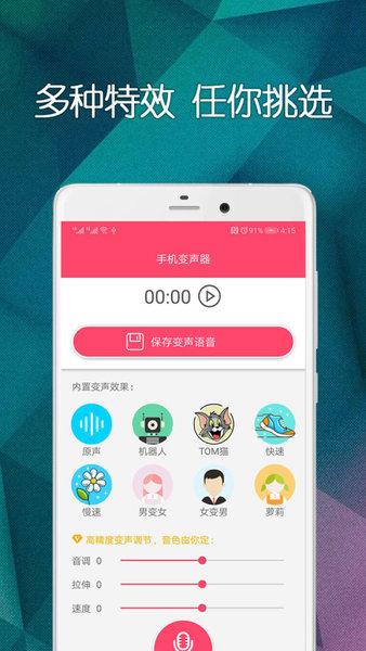 手机变声器app v9.08.22 安卓版 图2