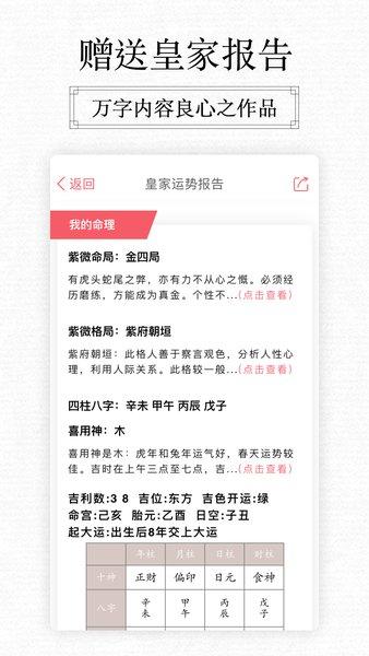 紫微大师星座算命app v7.8.0 安卓版 图2
