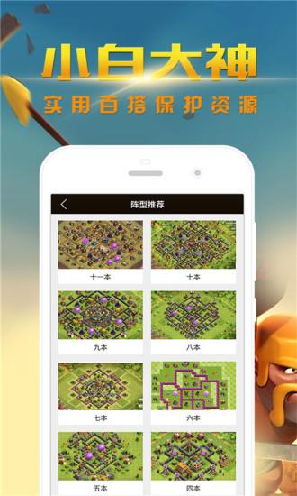 部落冲突掌游宝app v2.0.7 安卓版 图0