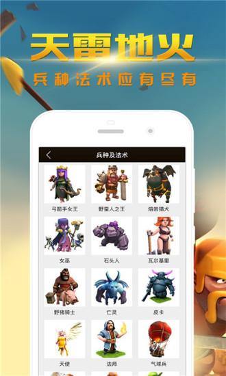部落冲突掌游宝app v2.0.7 安卓版 图1