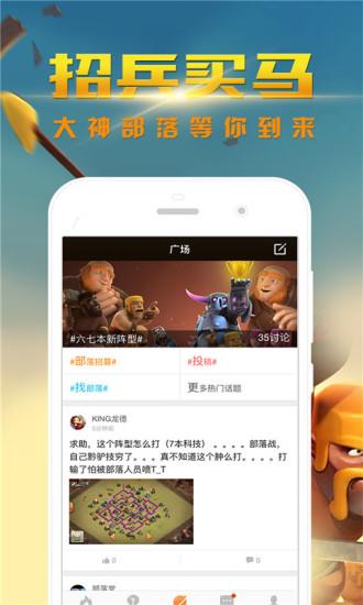 部落冲突掌游宝app v2.0.7 安卓版 图2
