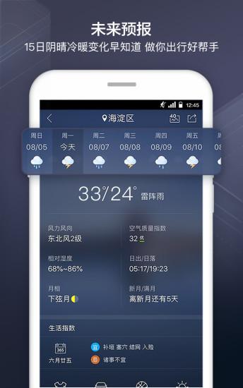 天气通手机版下载