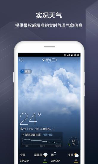 天气通app v7.16 安卓版 图1