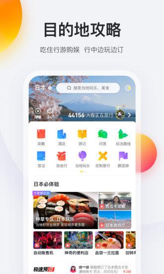 马蜂窝旅游官方版 v10.2.3 安卓版 图0