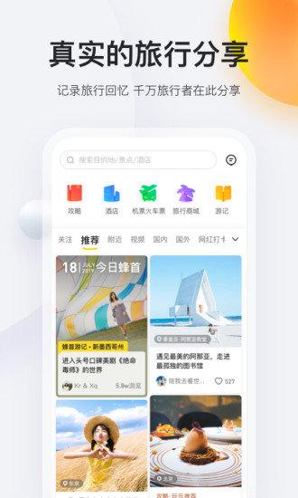 马蜂窝旅游官方版 v10.2.3 安卓版 图2