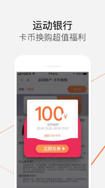 乐动力手机版 v9.6.3 安卓版 图2