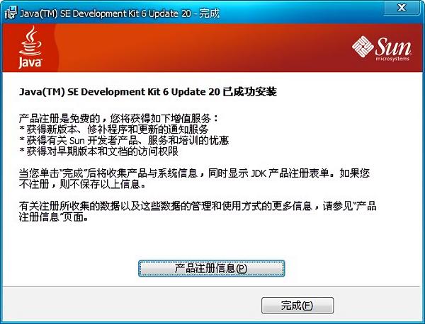 java1.6官方版 v1.6 ��X版 �D0