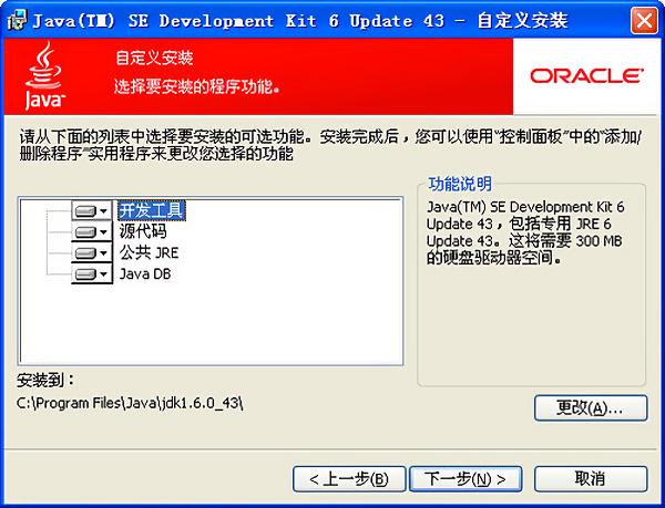 jdk1.6电脑版
