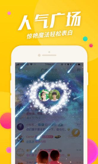 对面app