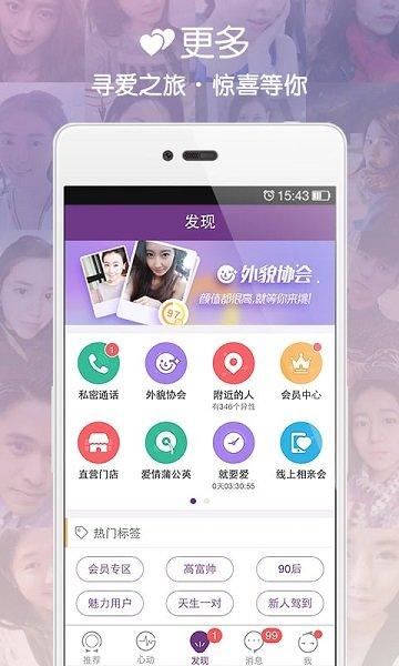 珍爱网app v6.25.2 安卓版 图0
